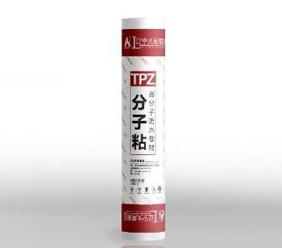 TPZ分子粘(非外露)系列防水卷材