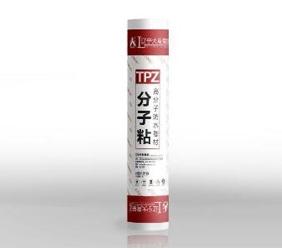 TPZ分子粘双面粘通用型防水卷材